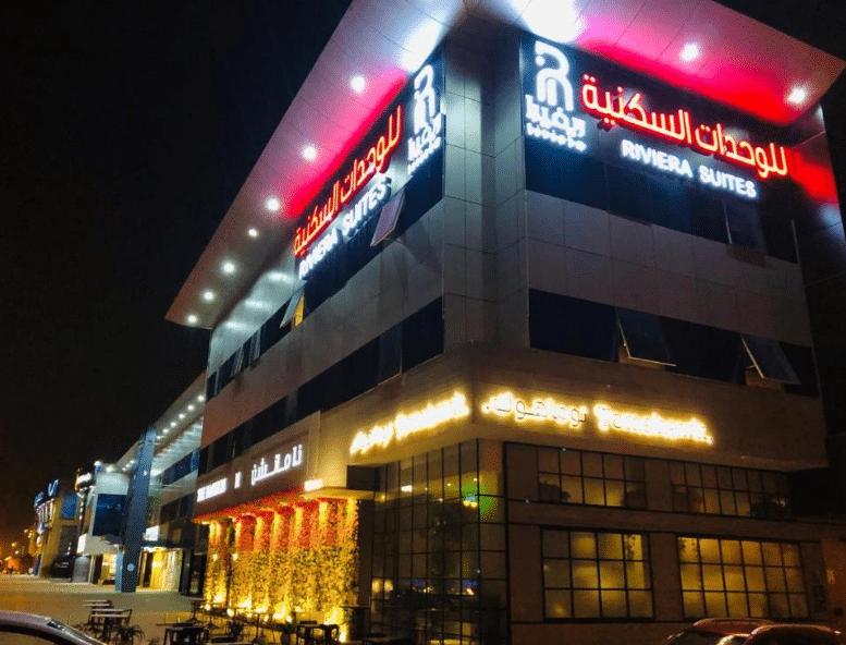 شقق مفروشه في الرياض