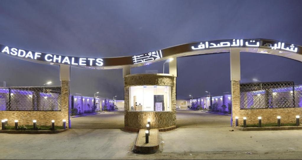 شاليهات في الرياض